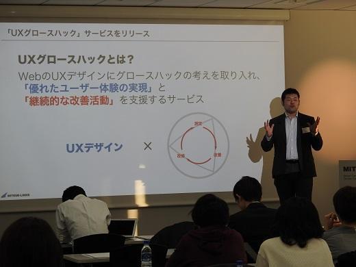 UXグロースハックの説明