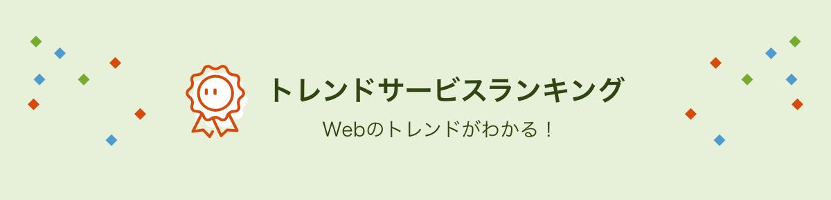 トレンドサービスランキング Webのトレンドが分かる!