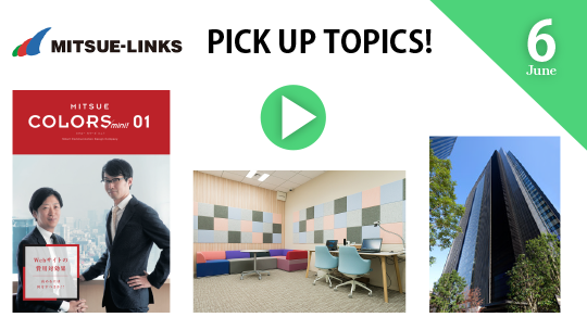 MITSUE-LINKS PICK UP TOPICS! 6